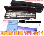 YAMAHA ( ヤマハ ) 送料無料 頭部管 銀製 フルート YFL-311 Eメカニズム付き 新品 銀メッキ カバードキイ オフセット CY 頭部管 主管 足部管 日本製 管楽器
