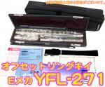 YAMAHA ( ヤマハ ) 在庫限り 送料無料 リングキイ フルート YFL-271 オフセット Eメカ 新品 銀メッキ 初心者 管楽器 CY 頭部管 主管 足部管 本体 C管 日本製