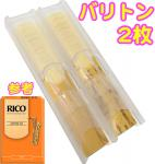 バリトンサックス リード 2枚 セット RICO オレンジ D'Addario Woodwinds Reeds 3.5番 リコリード バリトンサクソフォン 【 LRIC10BS3.5 バラ 】