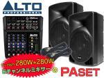 ALTO Professional ( アルト ) ZMXライブセット8628TX 【ラスト展示品1セットです!】