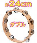 木製フレーム タンバリン 24cm ダブル ジングル 木製タンバリン パーカッション 鈴 18ジングル ウッド フレーム ambourine 打楽器 TW-24/18