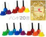 ハンドベル 20音 教本 虹色 マルチ カラー メロディーベル ハンド式 楽器 ベル Multi Handbell music ミュージックベル 20本   BC-02K/MU セット A