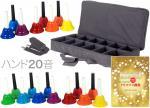 ハンドベル 20音 教本 ケース マルチ カラー メロディーベル ハンド式 楽器 ベル Multi Handbell music ミュージックベル 20本  BC-02K/MU セット C