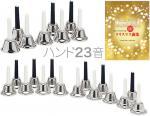 ハンドベル 23音 シルバー + 教本 メロディーベル ハンド式 楽器 ベル silver Handbell music bell ミュージックベル 銀色 【 SV 23本 セット A】