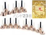 ハンドベル 23音 コパー + 教本 メロディーベル ハンド式 楽器 ベル gold Handbell music bell ミュージックベル カッパー 【 Copper 23本 セット A 】