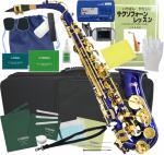 送料無料 アルトサックス ブルー オリジナル カラー サックス 楽器 本体 ケース 初心者 管楽器 alto sax saxophone 青色 【 a-50 blue セット 】