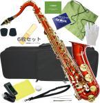 送料無料 テナーサックス レッド 新品 管楽器 本体 RED カラー サックス ケース 初心者 楽器 テナーサクソフォン 【 T-90 赤色 セット 】