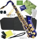 送料無料 テナーサックス ブルー 新品 管楽器 本体 BLUE カラー サックス ケース 初心者 楽器 テナーサクソフォン 【 T-90 青色 セット 】