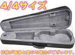 4/4サイズ用 ヴァイオリン用ケース 弦楽器 リュックタイプ ケース バイオリン 4分の4 セミハードケース ブラック 楽器 収納 【VCケース】
