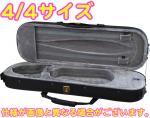 4/4サイズ用 ヴァイオリン用ケース 角型 弦楽器 リュックタイプ ケース バイオリン 4分の4 セミハードケース ブラック 楽器 収納 【VC角型ケース】