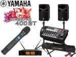 YAMAHA ( ヤマハ ) STAGEPAS400BT AKGワイヤレスマイク1本とスピーカースタンド セット  (K306B/ペア) ◆ PAシステム ( PAセット )