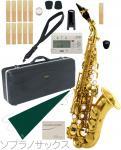 Antigua  ( アンティグア ) エルドン カーブドソプラノサックス 管楽器 eldon curved soprano saxophone ソプラノサックス セット A 北海道 沖縄 離島不可