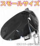 Bropro ( ブロプロ ) MPC-1 ブラック マウスピースポーチ 1本用 スモール 管楽器 マウスピース トランペット ホルン クラリネット ソプラノサックス 他  ケース 黒色 ポーチ