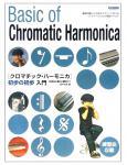 DOREMI ( ドレミ楽譜出版社 ) クロマチックハーモニカ 教本 初歩の初歩入門 楽譜 書籍 スライド式 ハーモニカ 初心者 教則本 Chromatic harmonica book ハーモニカ教本