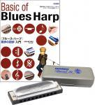 HOHNER ( ホーナー ) 初心者 ブルースハーモニカ スペシャル20 & ハーモニカ 教本 Special 20 Classic C調 楽器 ハープ  【 560/20 ブルースハープの初歩の初歩入門 】