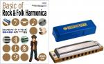HOHNER ( ホーナー ) ブルースハープ & ハーモニカ 教本 セット 初心者 Blues Harp MSシリーズ C調 楽器 ハープ  【 532/20 ロック フォーク ハーモニカ 初歩の初歩 】