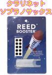 リードブースター クラリネット ソプラノサックス用 1シート 10個 専用リードケース 1枚 貼付け 貼るだけ 復活 REED BOOSTER clarinet