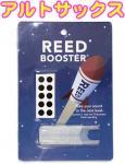 リードブースター アルトサックス用 1シート 10個 専用リードケース 1枚 貼付け 貼るだけ 復活 REED BOOSTER alto saxophone