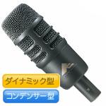 audio-technica ( オーディオテクニカ ) AE2500 ◆ コンデンサーマイク