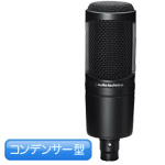 audio-technica ( オーディオテクニカ ) 在庫あります! AT2020 ◆ コンデンサーマイク