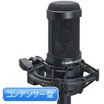 audio-technica ( オーディオテクニカ ) AT2035 ◆ コンデンサーマイク