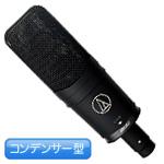 audio-technica ( オーディオテクニカ ) AT4050 ◆ コンデンサーマイク