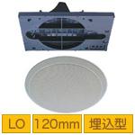 MASSIVE ( マッシブ ) CL-120RN ◆ 天井埋込型スピーカー・シーリング型