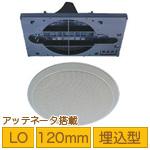 MASSIVE ( マッシブ ) CL-120RNAT ◆ 天井埋込型スピーカー・シーリング型