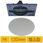 MASSIVE ( マッシブ ) CL-H120RN ◆ 天井埋込型スピーカー・シーリング型