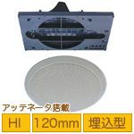 MASSIVE ( マッシブ ) CL-H120RNAT ◆ 天井埋込型スピーカー・シーリング型