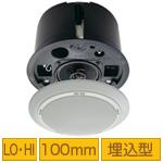 MASSIVE ( マッシブ ) CL-H258-2 ◆ 天井埋込型スピーカー・シーリング型