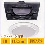MASSIVE ( マッシブ ) OE-H253/AT ◆ 天井埋込型スピーカー・シーリング型