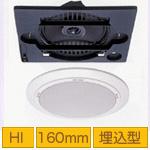 MASSIVE ( マッシブ ) OE-H255 ◆ 天井埋込型スピーカー・シーリング型