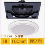 MASSIVE ( マッシブ ) OE-H255AT ◆ 天井埋込型スピーカー・シーリング型
