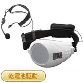 TOA ( ティーオーエー ) ER-1000A-WH ◆ ハンズフリー拡声器