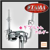TAMA ( タマ ) MTH600 ▽ドラム タムホルダー