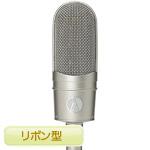audio-technica AT4080 ◆ リボンマイクロホン