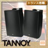 TANNOY ( タンノイ ) DVS6t B/ブラック (ペア)  ◆ フルレンジスピーカー・全天候型