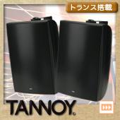 TANNOY DVS8t B/ブラック (ペア)  ◆ フルレンジスピーカー・全天候型