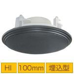 MASSIVE ( マッシブ ) OE-180T II(B) ◆ 天井埋込型スピーカー・シーリング型
