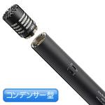audio-technica ( オーディオテクニカ ) AT4900b-48 + AT4051b-EL セット ◆ コンデンサーマイク