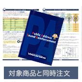PAガイドブック ( 商品購入特典 )