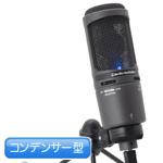 audio-technica AT2020USB+ ◆ コンデンサーマイク