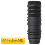 audio-technica ( オーディオテクニカ ) BP40 ◆ 大口径ダイナミックマイクロホン for ブロードキャスト