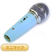 JEUME ( ジューム ) DL-310II / LIGHT BLUE ◆ ミニマイク ライトブルー ダイナミックマイク