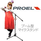 PROEL ( プロエル ) RSM180 (1本) ◆ 三脚タイプ マイクスタンド 黒 ( ブームマイクスタンド ) ブラック