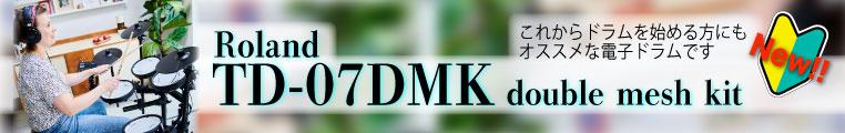 Roland TD-07DMK