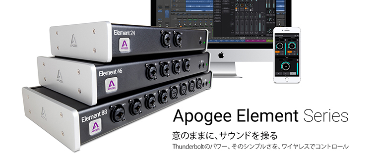 apogee element シリーズ