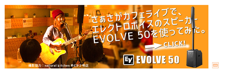 EVOLVE 50