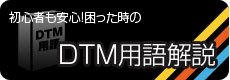 DTM用語解説